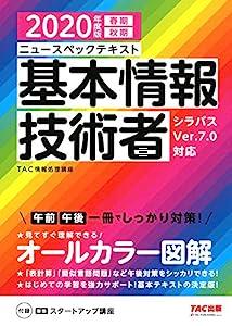 オールカラー ニュースペックテキスト 基本情報技術者 2020年度版 (TAC出版)