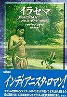 イラセマ―ブラジル・セアラーの伝承