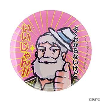 ちゃらおんじ ちゃら缶バッジ よくわからないけどいいじゃん!!