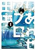 しあわせアフロ田中(1) (ビッグコミックス)[Kindle版]