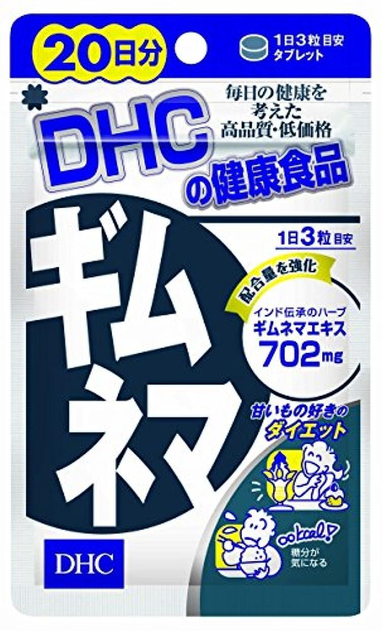 検出する輝度上がる【まとめ買い】DHC(ディーエイチシー) ギムネマ 20日 ×2セット