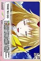 ChaosTCG TIME TO GO(C) / クオリディア・コード / QC-069