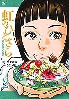 虹のひとさら 第02巻