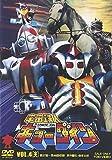 宇宙鉄人キョーダイン VOL.4[DVD]