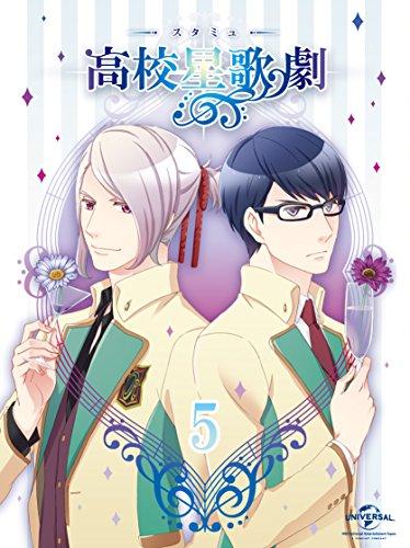 『スタミュ』第5巻 (DVD初回限定版)