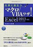 仕事に役立つマクロ/VBAワザ!  Excel2013/2010/2007対応 (仕事に役立つシリーズ)
