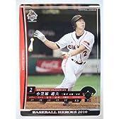 BBH2010 黒カード 小笠原 道大(巨人)