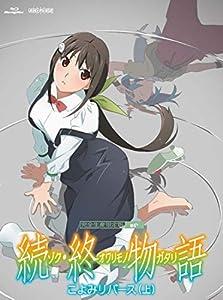 「続・終物語」こよみリバース 上(完全生産限定版) [Blu-ray]