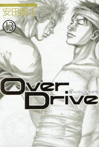 OverDrive(13) (講談社コミックス)の詳細を見る