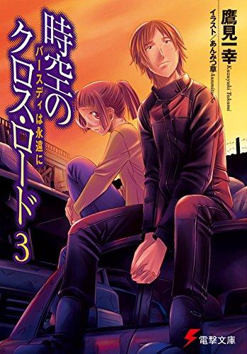 Amazon.co.jp: 時空のクロス・...