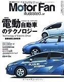 Motor fan illustrated vol.37 特集:電動自動車のテクノロジーー基礎知識と最新技術ー (モーターファン別冊)