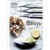 dancyu ダンチュウ グルメギフトカタログ CAコース (専用リボン包装済み)|お中元 出産内祝い 結婚祝い お歳暮
