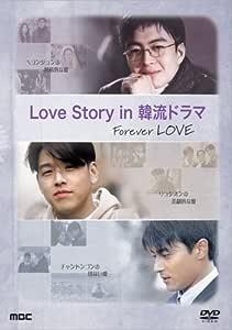 Love story in 韓流ドラマ [DVD]