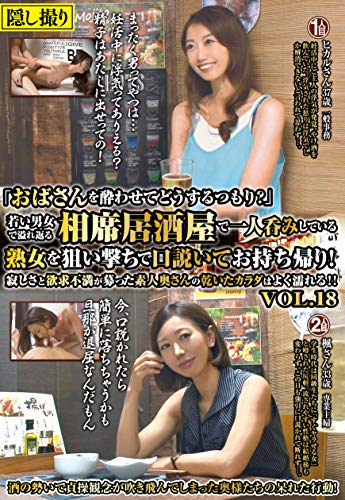 """""""Intoxicatingly lady going to do?""""Drinking in the packed bars abound in young men and women who are mature women pick tells a story, take! Well get wet body dry of loneliness and frustration were amateur wife! ! vol.18 Mature Labo [DVD]"""