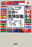 新訂第3版 ジュニア世界の国旗図鑑