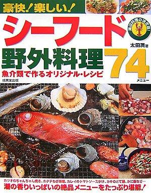 豪快!楽しい!シーフード野外料理74メニュー―魚介類で作るオリジナル・レシピ