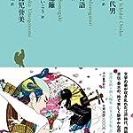 好色一代男/雨月物語/通言総籬/春色梅児誉美 (池澤夏樹=個人編集 日本文学全集11)