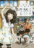 えびがわ町の妖怪カフェ 6 (ヤングアニマルコミックス)