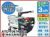 有光 自走式ラジコン動噴 ラクボースプレー 3ch カルーラ・セル付 ATC-1067KAR3【軽量ホース13mm×130m付】