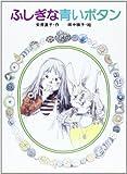 ふしぎな青いボタン (ひくまの出版幼年絵本シリーズ・あおいうみ 17)