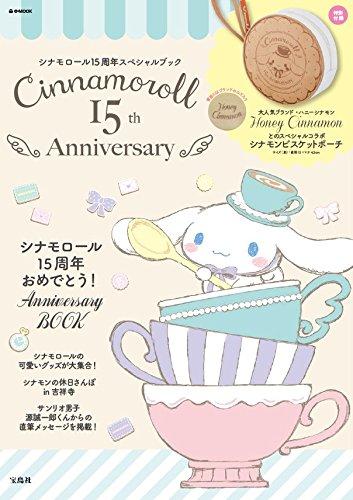 Cinnamoroll 15th Anniversary (e-MOOK 宝島社ブランドムック)の詳細を見る
