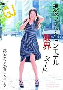 現役ファッションモデル限界ヌード 遠いロシアからコンニチワ / アンジェラ [DVD]