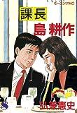 課長 島耕作(8) (モーニングKC (208))