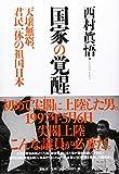 国家の覚醒―天壌無窮、君民一体の祖国日本