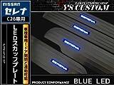 C26 セレナ LEDスカッフプレート 青