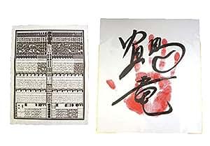 相撲 グッズ 番付表 鶴竜 手形色紙 Sumo Goods