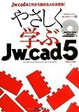 やさしく学ぶJw_cad5 (エクスナレッジムック―Jw_cadシリーズ)