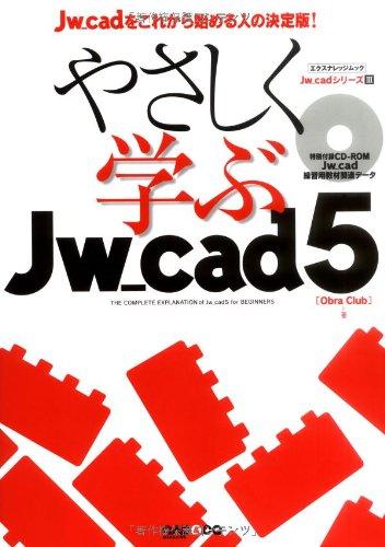 やさしく学ぶJw_cad5 (エクスナレッジムック―Jw_cadシリーズ)の詳細を見る