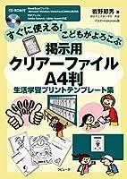 すぐに使える! こどもがよろこぶ 掲示用クリアーファイルA4判 生活学習プリントテンプレート集