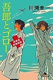 吾郎とゴロー 研修医純情物語 (幻冬舎文庫)