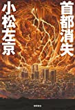 首都消失 (徳間文庫)[Kindle版]