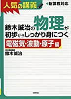 鈴木誠治の物理が初歩からしっかり身につく 「電磁気・波動・原子編」