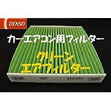 デンソー(DENSO) カーエアコン用フィルター クリーンエアフィルター ※必ず車種別適合をご確認下さい DCC1014(014535-3110)