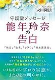 守護霊メッセージ 能年玲奈の告白 「独立」「改名」「レプロ」「清水富美加」 (OR books)