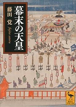 [藤田覚]の幕末の天皇 (講談社学術文庫)