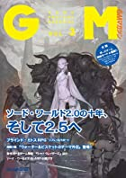 ゲームマスタリーマガジン第3号