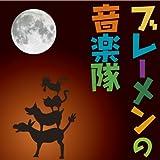 [オーディオブックCD] ブレーメンの音楽隊 (<CD>)