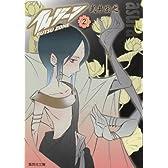 仏ゾーン 2 (集英社文庫―コミック版)