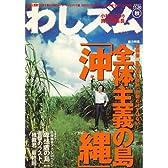 わしズム 2007年 11/30号 [雑誌]