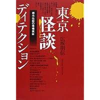 東京怪談ディテクション―都市伝説の現場検証