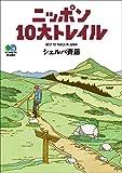 ニッポン10大トレイル エイムック