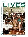 LiVES (ライヴズ) 96 [雑誌] LiVES (ライヴズ)【定期版】