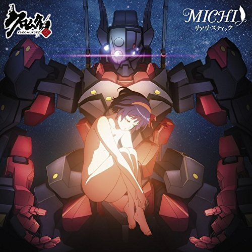 TVアニメ「クロムクロ」EDテーマ 「リアリ・スティック」(通常盤)(CD ONLY)