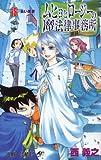 ムヒョとロージーの魔法律相談事務所 15 (ジャンプコミックス)