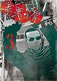 善悪の屑(3) (ヤングキングコミックス)