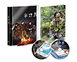 半世界 豪華版DVD (初回限定生産)